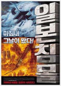 La Submersion du Japon : Sinking of Japan [2006]