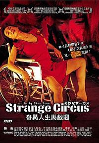 Strange Circus [2006]