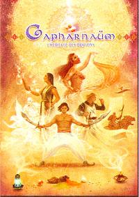 Capharnaüm [2007]
