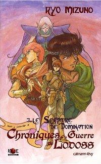 Les chroniques de la Guerre de Lodoss : Le Sceptre de Domination [#3 - 2007]