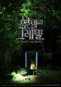 Hansel et Gretel [2009]
