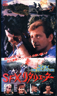 SFX Retaliator [1988]