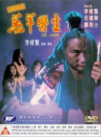 Dr. Lamb [1992]