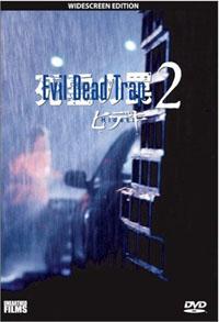 Evil Dead Trap 2 [1991]