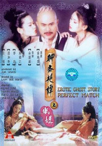 Erotic Ghost Story: Perfect Match [#4 - 1997]