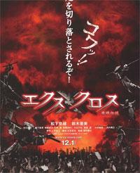 X-Cross [2009]