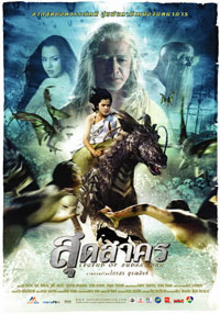 Legend of Sudsakorn [2008]