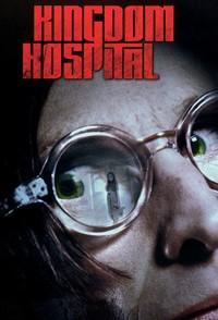 L'Hôpital et ses fantômes [1994]