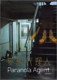 Paranoia Agent [2004]