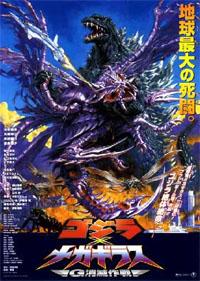 Godzilla vs. Megaguirus [2000]