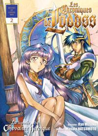 Les chroniques de la Guerre de Lodoss : Lodoss - La légende du chevalier héroïque [#2 - 2008]
