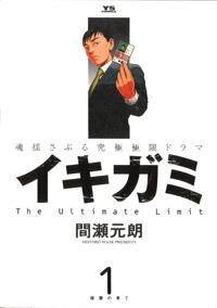 Ikigami - Préavis de mort [#1 - 2009]