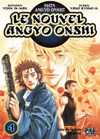 Le Nouvel Angyo Onshi 4 [2003]