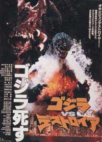 Godzilla vs. Destoroyah [1995]