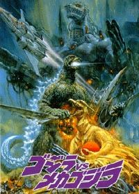 Godzilla vs. Mechagodzilla [1974]