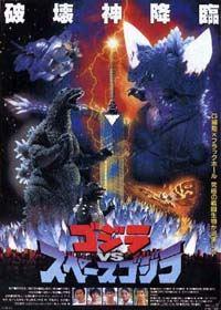 Godzilla vs. Space Godzilla [1994]