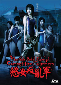 Nihombie / Nihonbi : Nihombie : Attack Girls Swim Team vs the Unliving Dead Episode 2