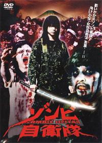 Nihombie / Nihonbi : Nihombie : Zombie Self-Defense Force Episode 1 [2006]