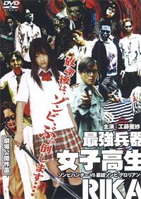 Nihombie / Nihonbi : Nihombie : High School Girl Rika: Zombie Hunter Episode 3