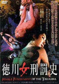 Tokugawa / Joies / Plaisirs de la Torture : Femmes criminelles Episode 2 [1973]