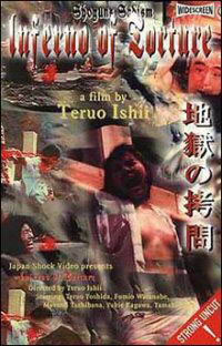 Tokugawa / Joies / Plaisirs de la Torture : L'enfer des tortures Episode 4 [1969]