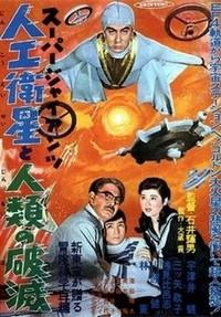Super Giant / Starman : Super Giant 5 [1957]