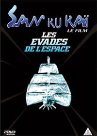 San Ku Kaï : Les évadés de l'espace [1978]