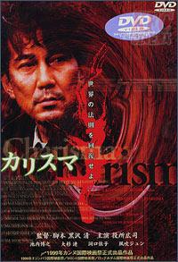 Charisma [1999]