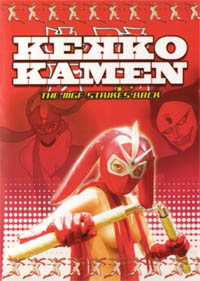 Kekko Kamen 2: The MGF Strikes Back