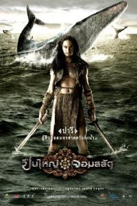 Les Pirates de Langkasuka [2010]