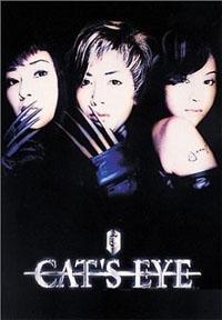 Cat's Eye [1997]