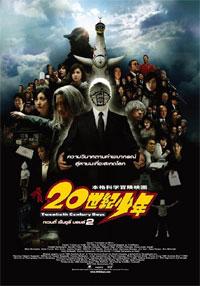 20th century boys: Chapitre 2 - Le dernier espoir Episode 2 [2009]