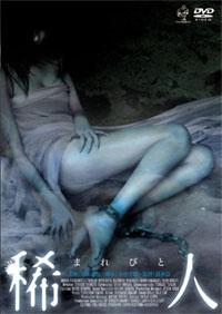 Marebito [2005]