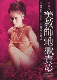 Beautiful Teacher in Torture Hell [1985]