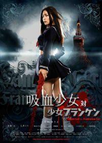 Vampire Girl vs Frankenstein Girl [2011]