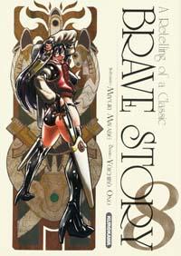Brave Story [#8 - 2009]