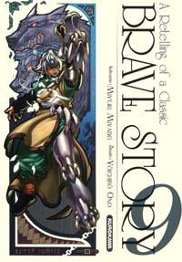 Brave Story [#9 - 2009]