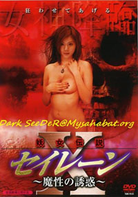 Siren X [2008]