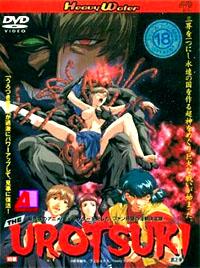 Urotsukidoji : Urotsuki [#6]