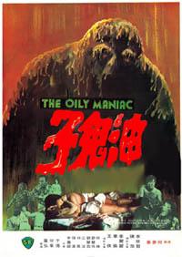 Oily Maniac [1976]