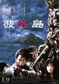 Higanjima : Vampire Island [2012]