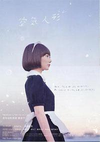 Air Doll [2010]