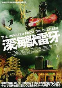 Reigo, the Deep-Sea Monster vs. the Battleship Yamato : Raiga, the Monster From the Deep Sea.