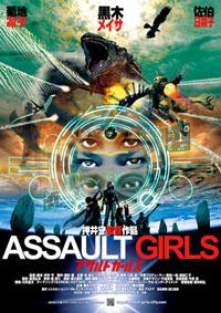 Assault Girls [2011]