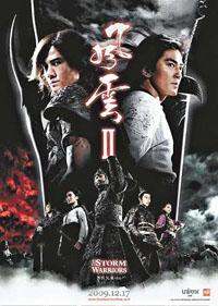 The Storm Riders : Storm Warriors [2010]