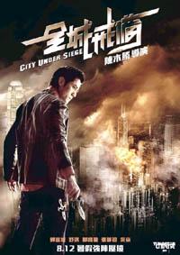 City Under Siege : Blast [2011]