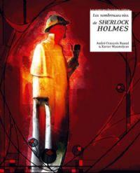 Les Nombreuses vies de Sherlock Holmes [2005]