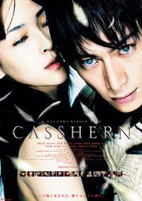 Casshern [2005]