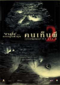 The Eye 2 Renaissance [2003]