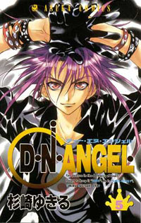 DN Angel #5 [2004]